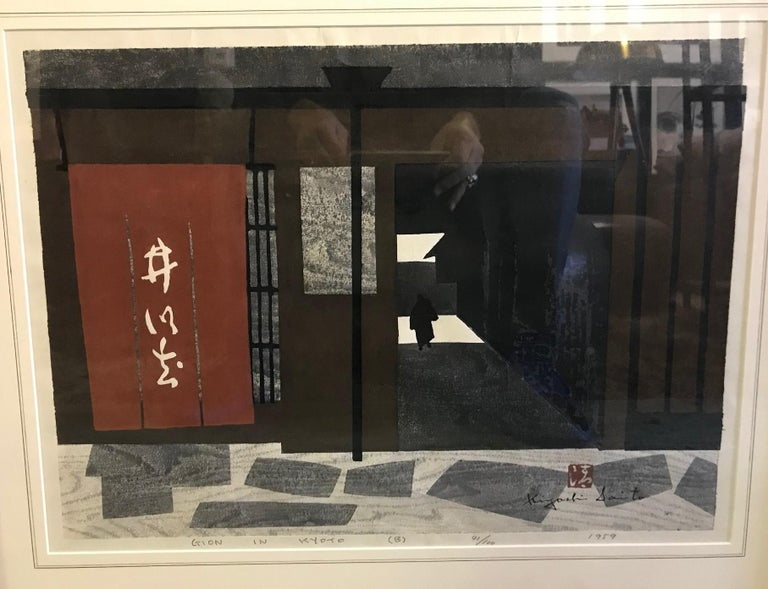 A beautifully composed, rare woodblock print by famed Japanese printmaker Kiyoshi Saito. Many consider Saito to be one of the most important, if not the most important, contemporary Japanese printmakers of the 20th century. This print of a cobbled