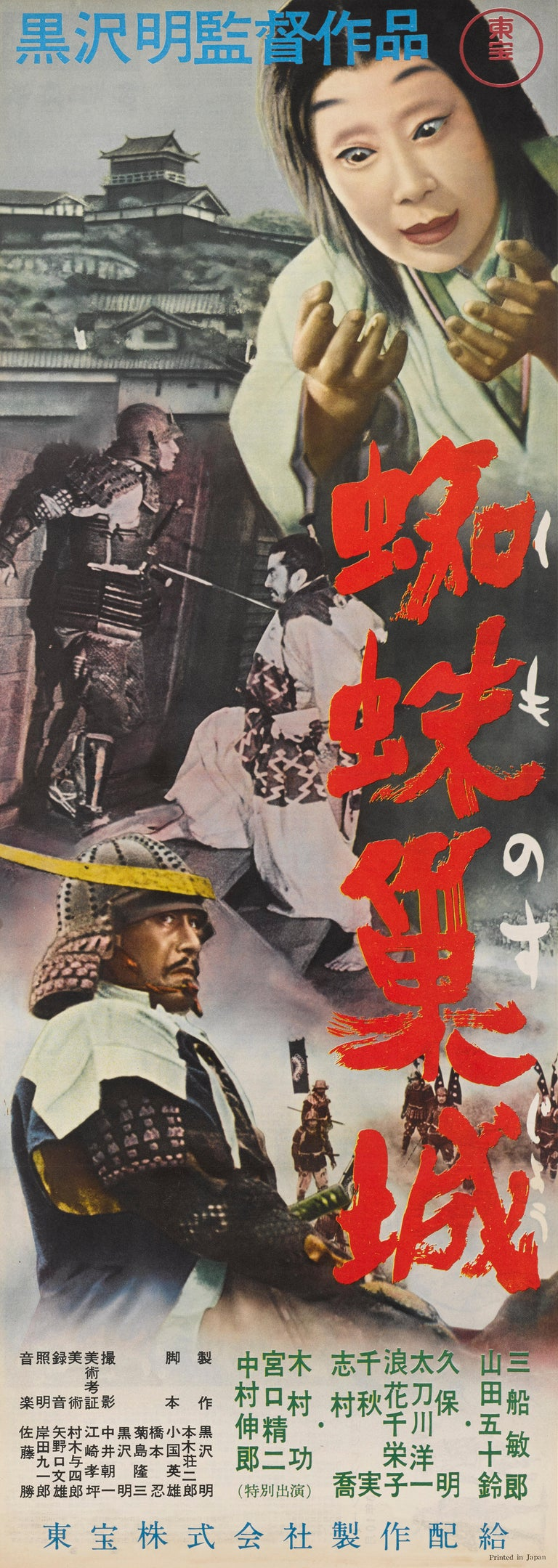 Original Japanese movie poster for the 1957 war, drama directed Akira Kurosawa and starring Toshiro Mifune. The film is a brilliant adaptation of William Shakespeare's Macbeth. This poster is conservation paper backed and would be shipped flat by