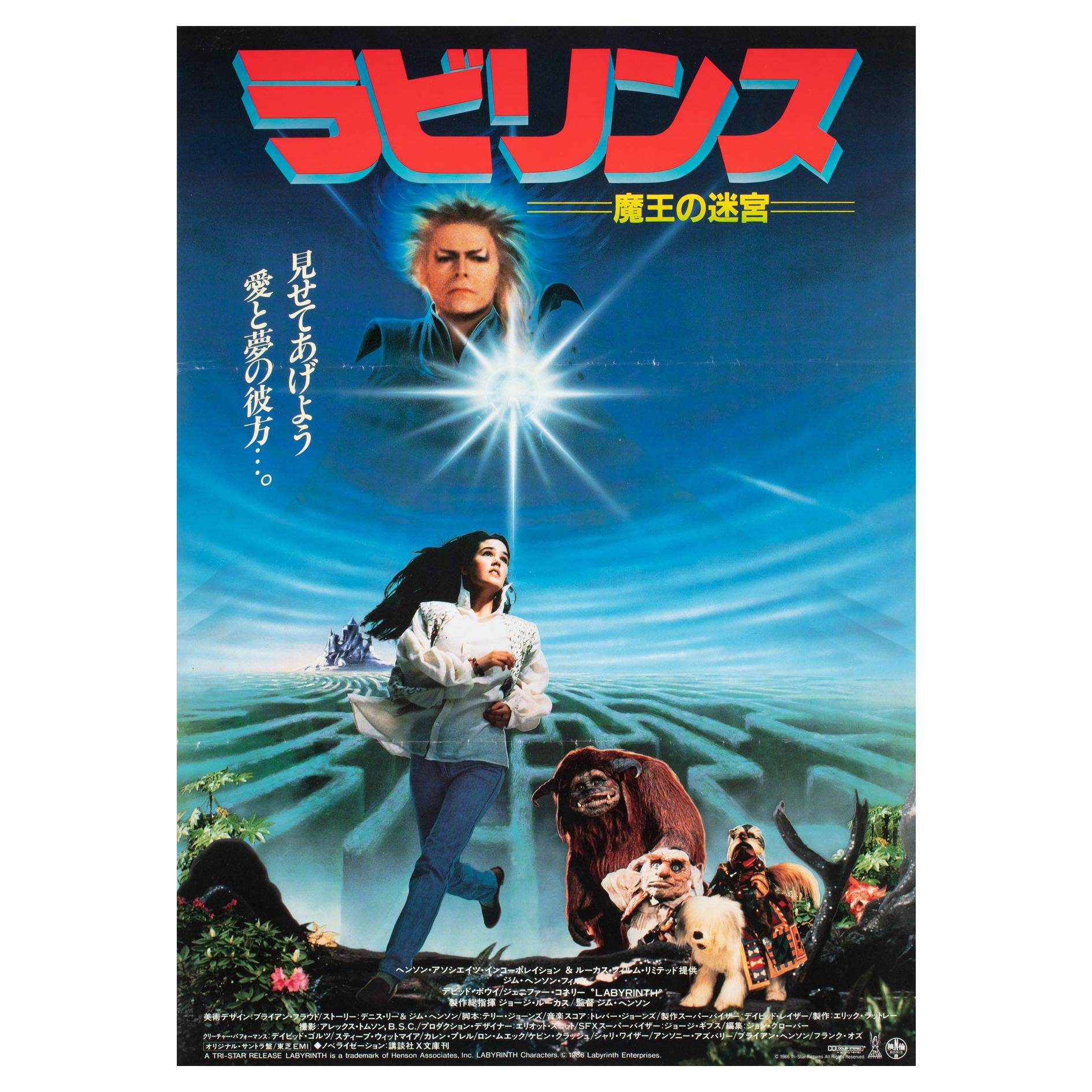 Labyrinth 1986 Japanese B2 Film Movie Poster