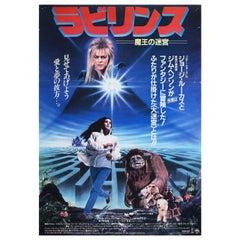 Labyrinth 1986 Japanese B2 Film Poster