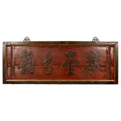 Large Antique Chinese Red Lacquered Wooden Shop Sign with Black Calligraphy
