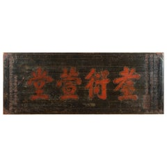 Large Chinese Qing 19th Century Carved Temple Signboard with Red Calligraphy