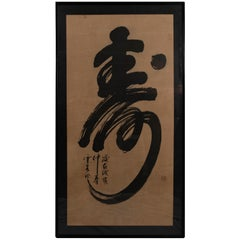Large Japanese Shodo Calligraphy Painting, circa 1940