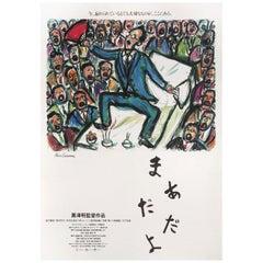 Madadayo 1993 Japanese B2 Film Poster