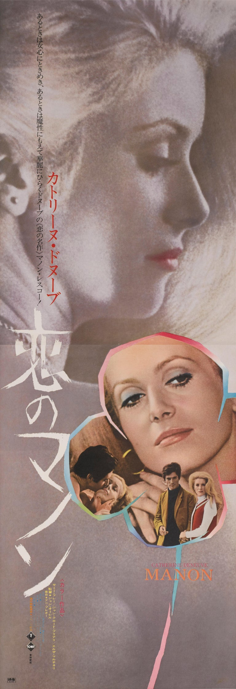 Original Japanese film poster for Jane Aurel's 1968 drama starring Catherine Deneuve, Jean Claude Brialy The poster was printed in two sheets and is now conservation Linen backed and in excellent condition and the colors are very bright. The poster