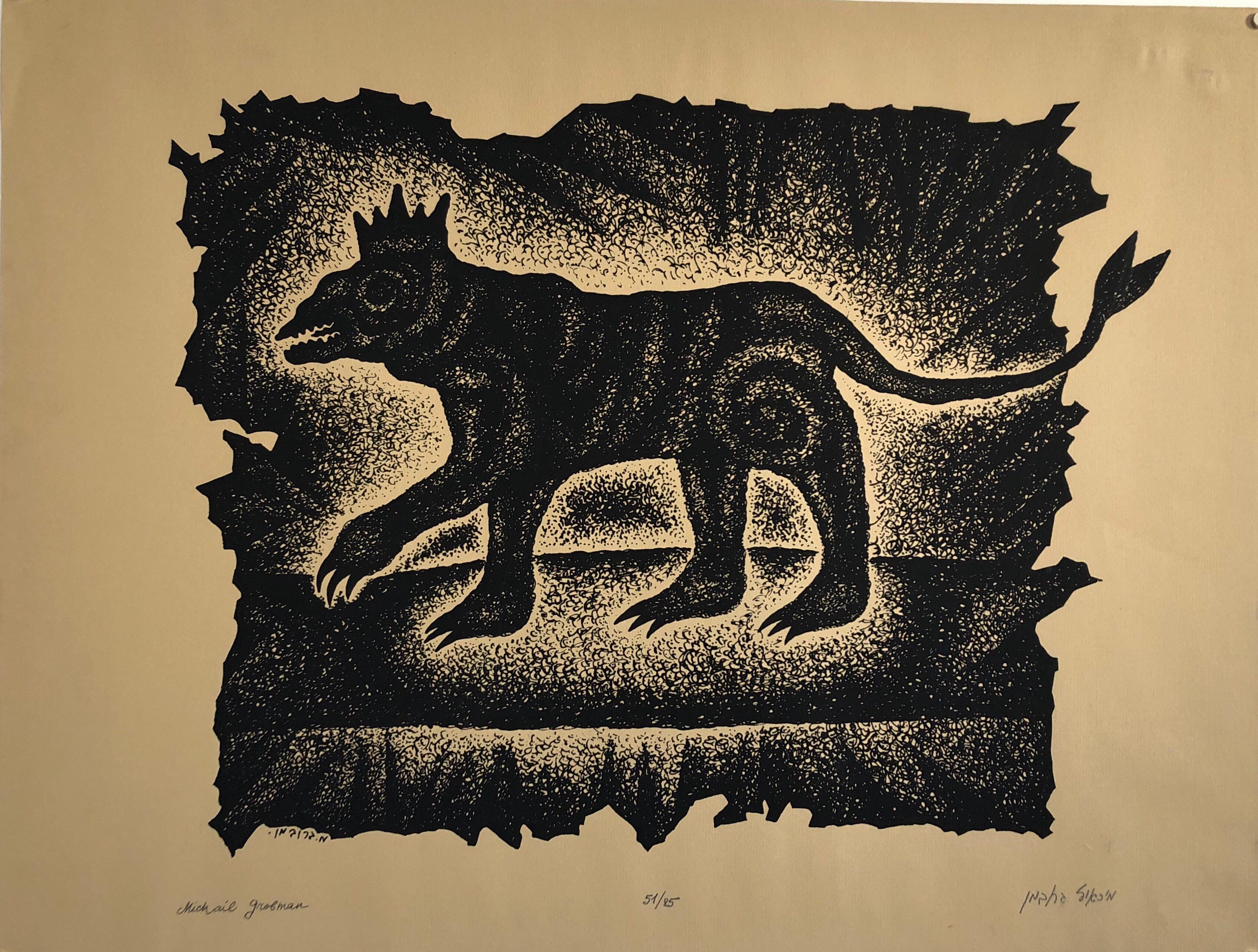 Large Post Soviet Non Conformist Russian Israeli Animal Beast Lithograph Print