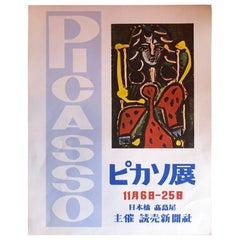 Midcentury Japanese Kanji Lettering Poster of Pablo Picasso's Exhibition