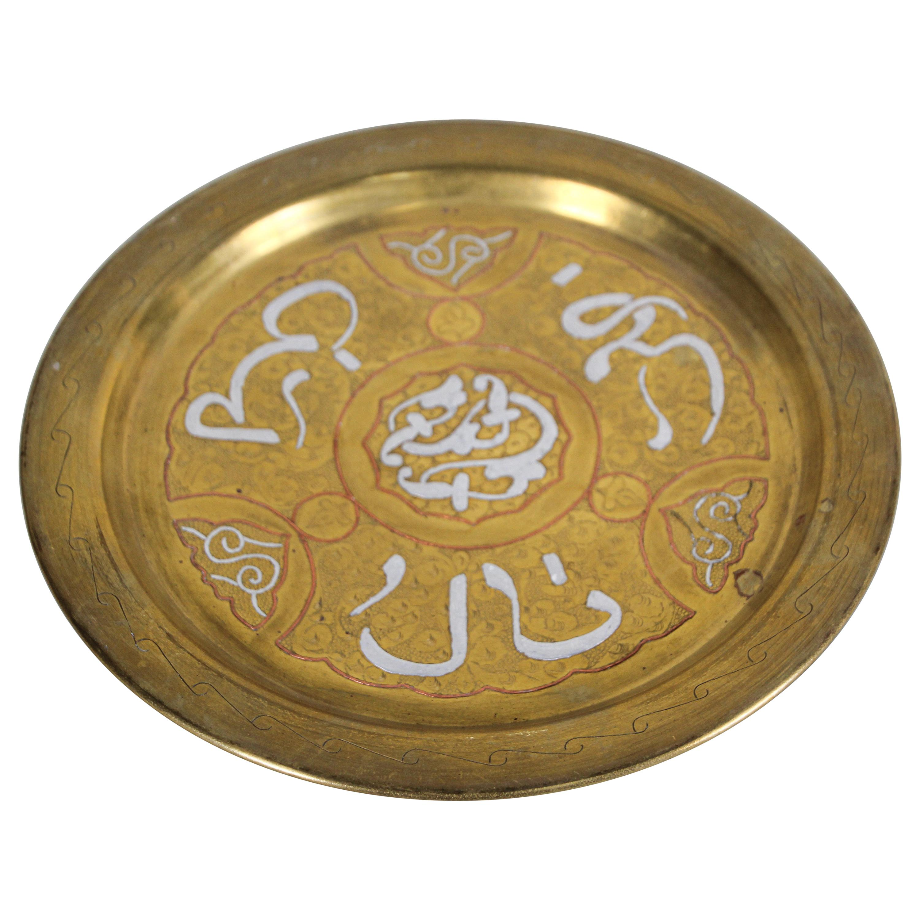 Middle Eastern Egyptian Tray Inlaid with Islamic Writing in Silver