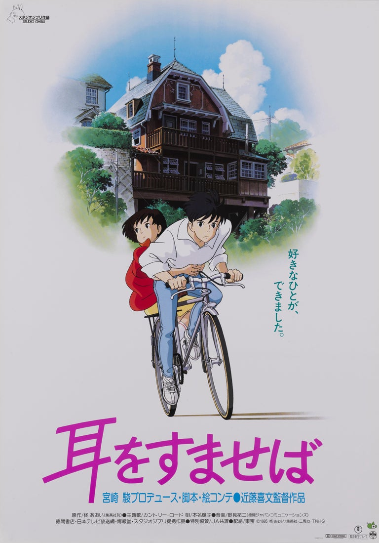 Original Japanese movie poster for the 1995 Studio Ghibli animation. This film was directed by Yoshifumi Kondo.