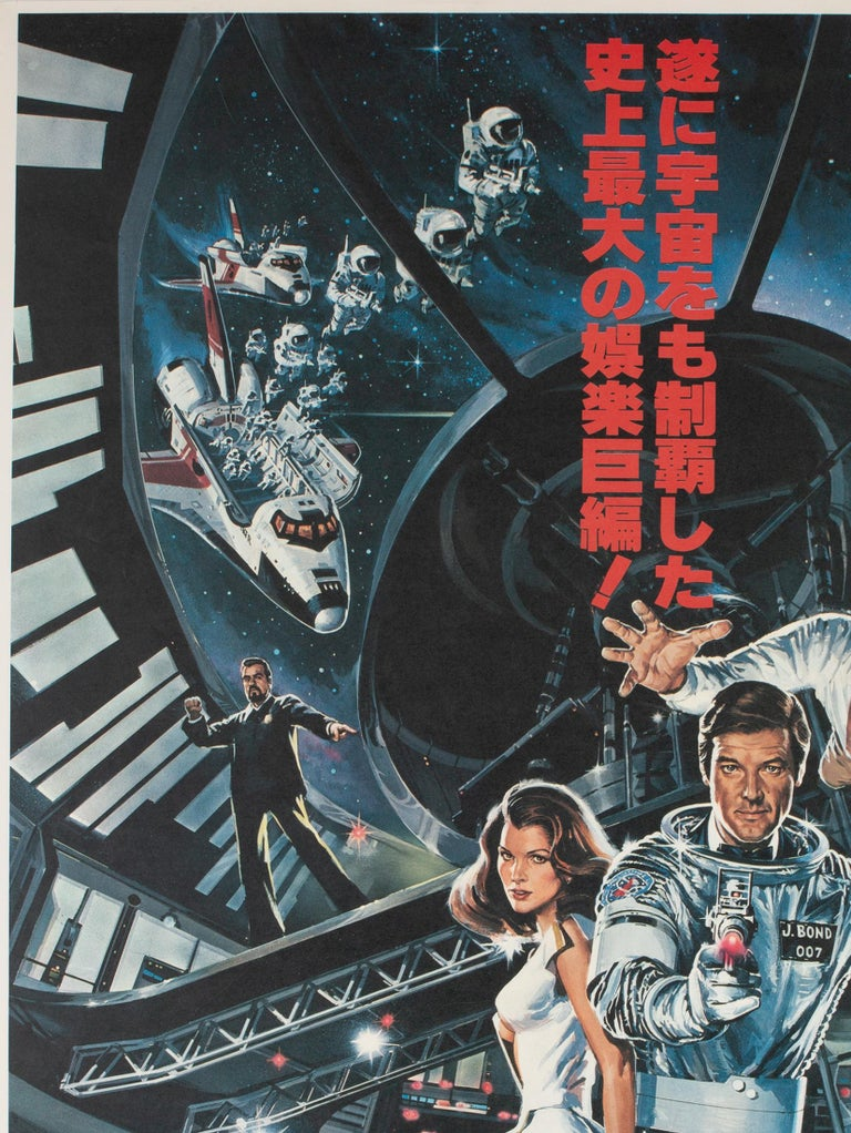 Moonraker 1979 Japanese B2 James Bond Film Movie Poster, Goozee In Excellent Condition For Sale In Bath, Somerset