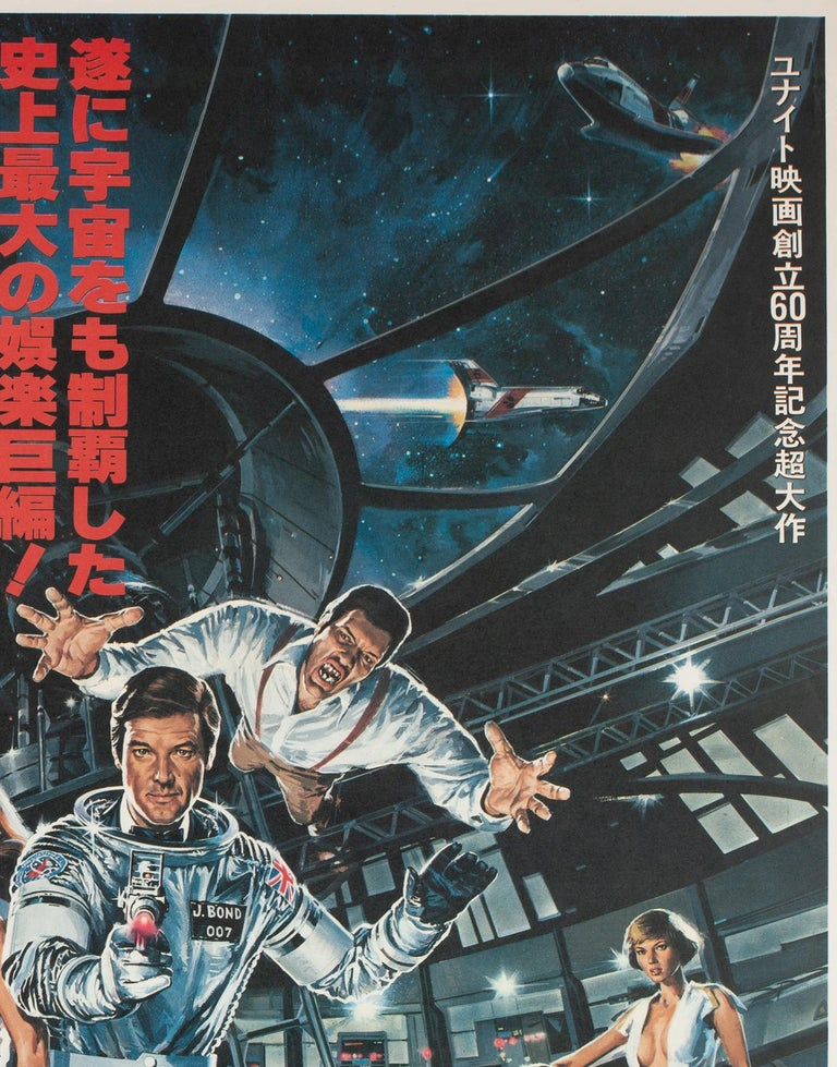 20th Century Moonraker 1979 Japanese B2 James Bond Film Movie Poster, Goozee For Sale