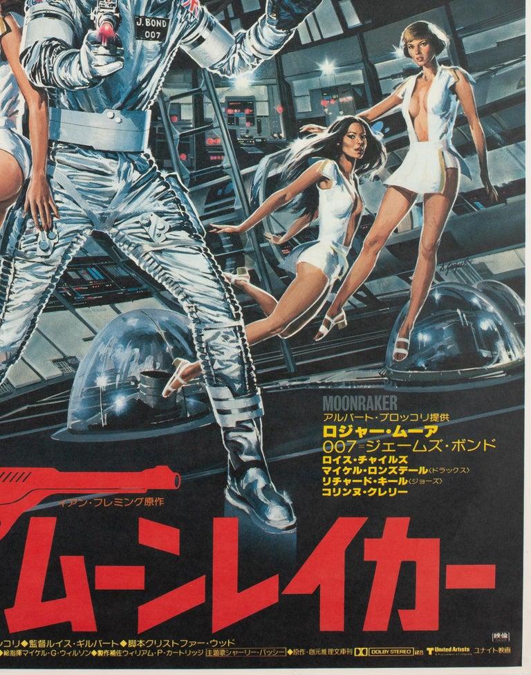 Paper Moonraker 1979 Japanese B2 James Bond Film Movie Poster, Goozee For Sale