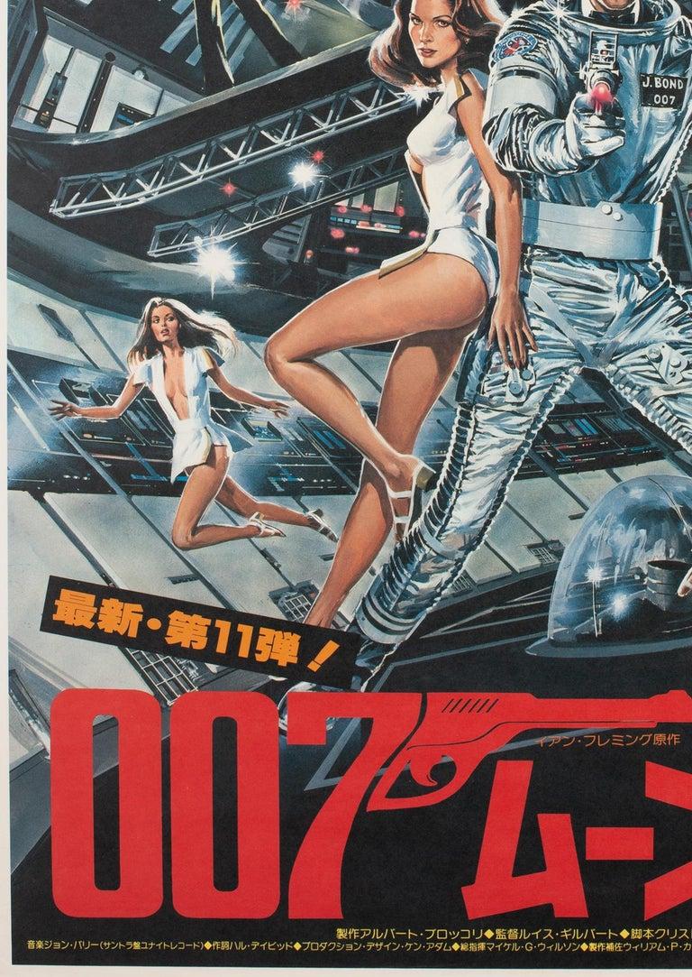 Moonraker 1979 Japanese B2 James Bond Film Movie Poster, Goozee For Sale 1