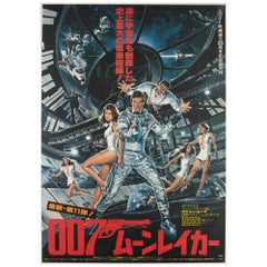 Moonraker 1979 Japanese B2 James Bond Film Movie Poster, Goozee