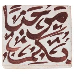 Moorish Ceramic Tile with Arabic Writing in Brown