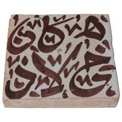 Moorish Tile with Arabic Brown Writing