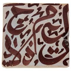 Moorish Tile with Arabic Writing in Brown