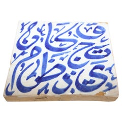 Moorish Tile with Blue Arabic Writing