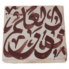 Moroccan Ceramic Tile with Arabic Writing in Brown