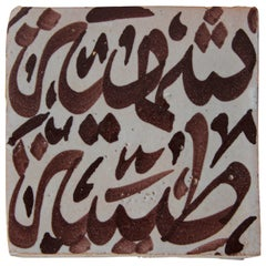 Moroccan Tile with Arabic Writing in Brown
