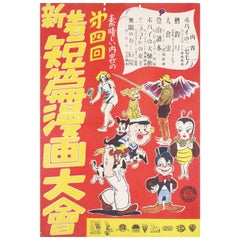 Motion Picture Export Association 1950 Japanese B3 Poster
