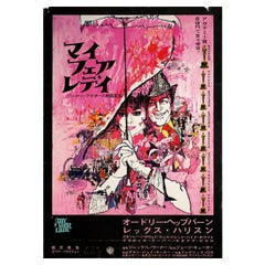 My Fair Lady 1964 Japanese B2 Film Poster