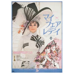 My Fair Lady R1974 Japanese B2 Film Poster