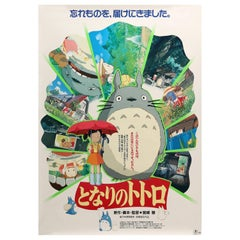 'My Neighbour Totoro' Japanese Film Poster, 1988