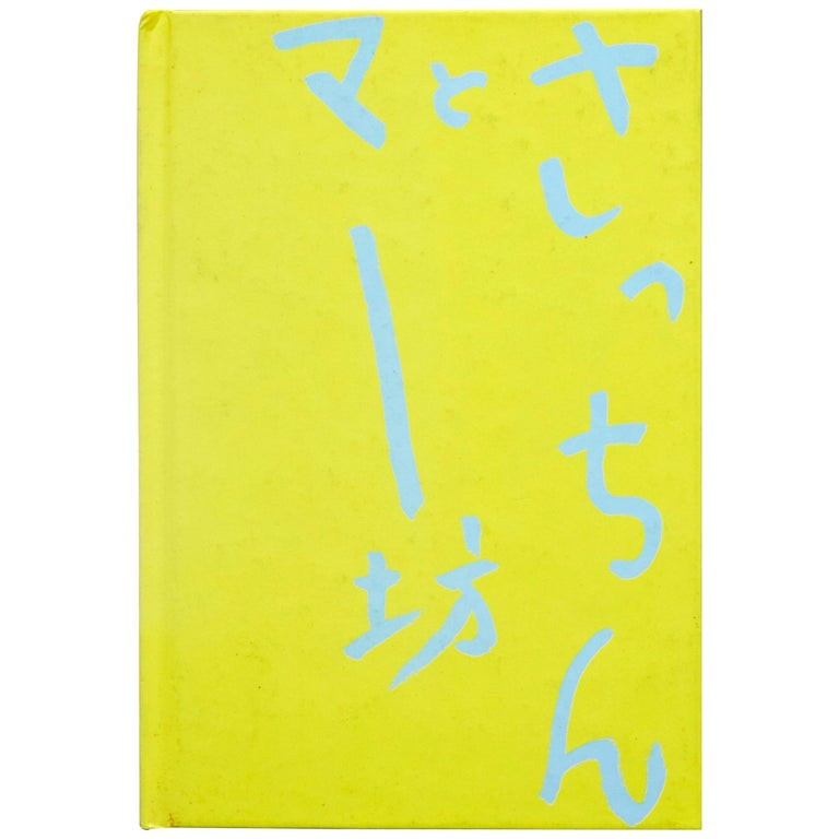Nobuyoshi Araki Book Satchin and His Brother Mabo / 1stn in 1997 For Sale