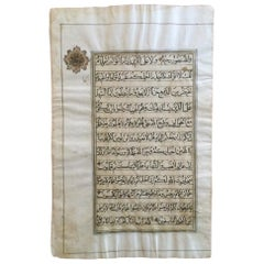 North Indian Illuminated Calligraphy Qur'an Leaf, 18th-19th Century