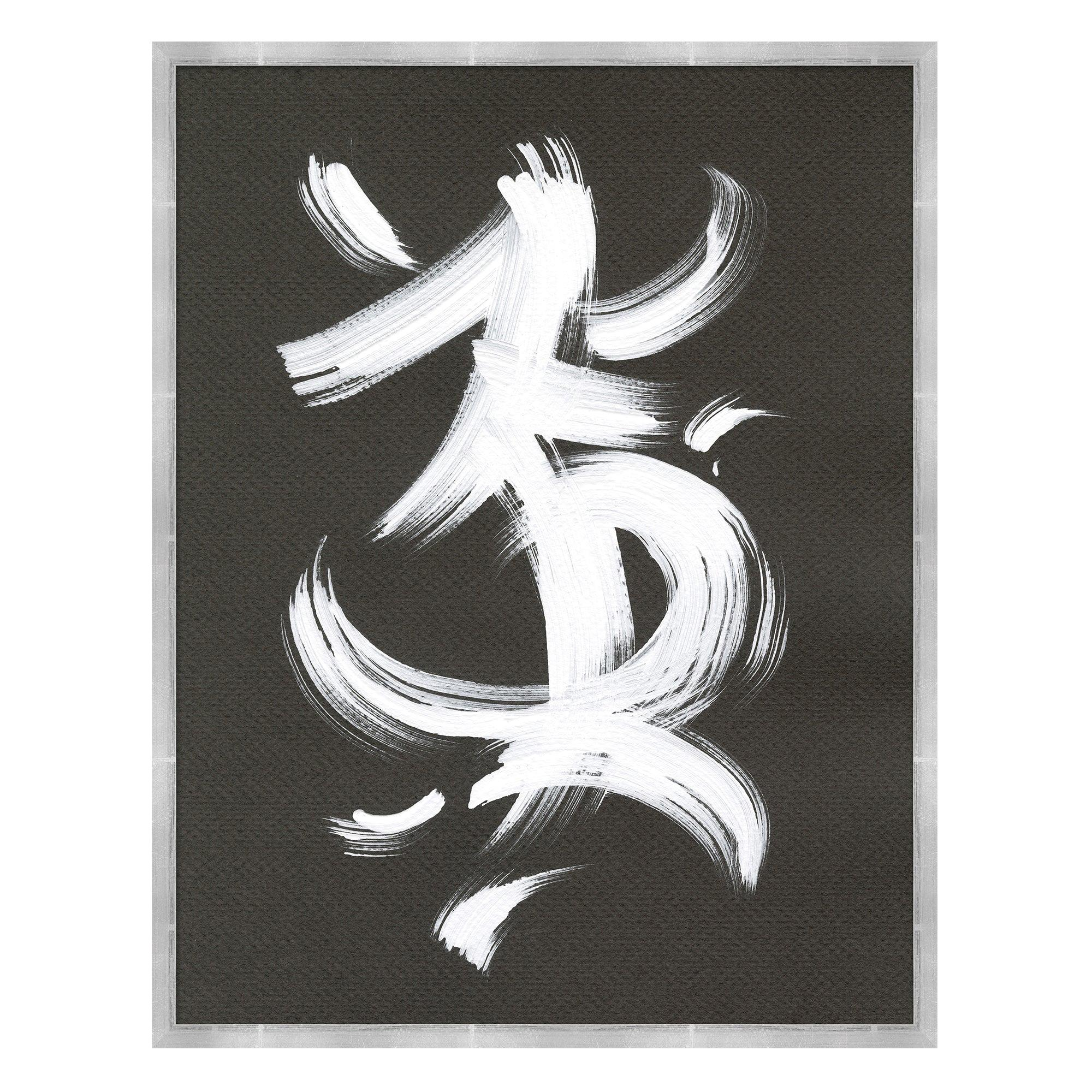 Now and Zen 3 Abstract Wall Print in White and Dark Gray by CuratedKravet