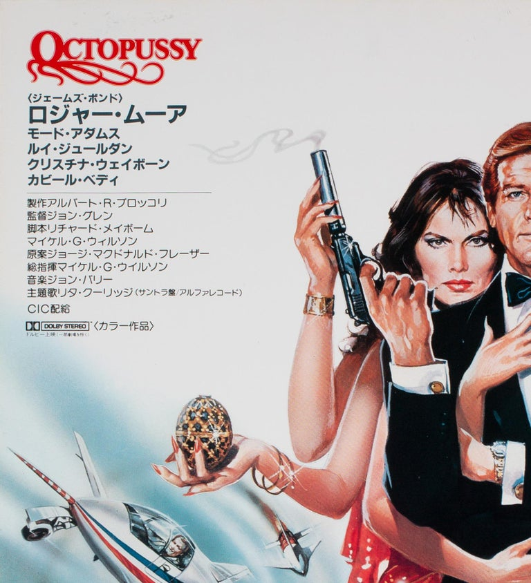 Octopussy 1983 Japanese B2 Film Movie Poster James Bond, Goozee In Good Condition For Sale In Bath, Somerset