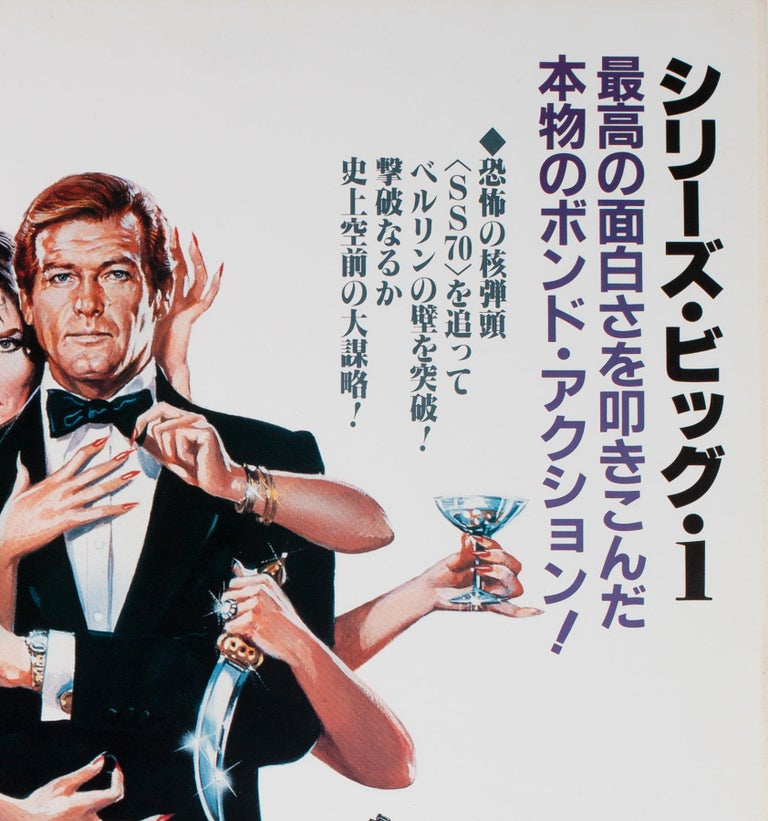 20th Century Octopussy 1983 Japanese B2 Film Movie Poster James Bond, Goozee For Sale