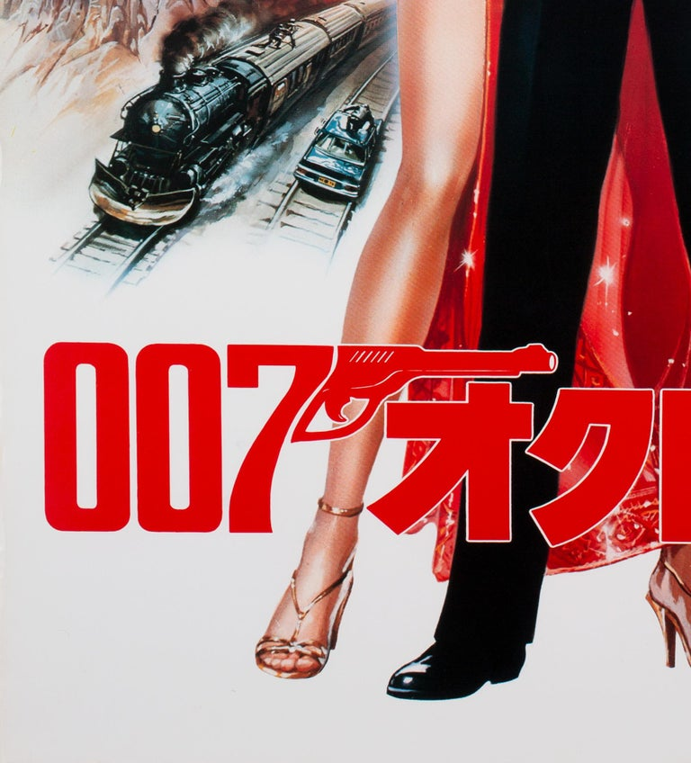 Octopussy 1983 Japanese B2 Film Movie Poster James Bond, Goozee For Sale 2