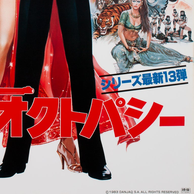 Octopussy 1983 Japanese B2 Film Movie Poster James Bond, Goozee For Sale 3