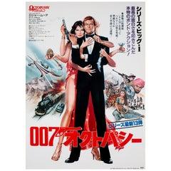Octopussy 1983 Japanese B2 Film Movie Poster James Bond, Goozee