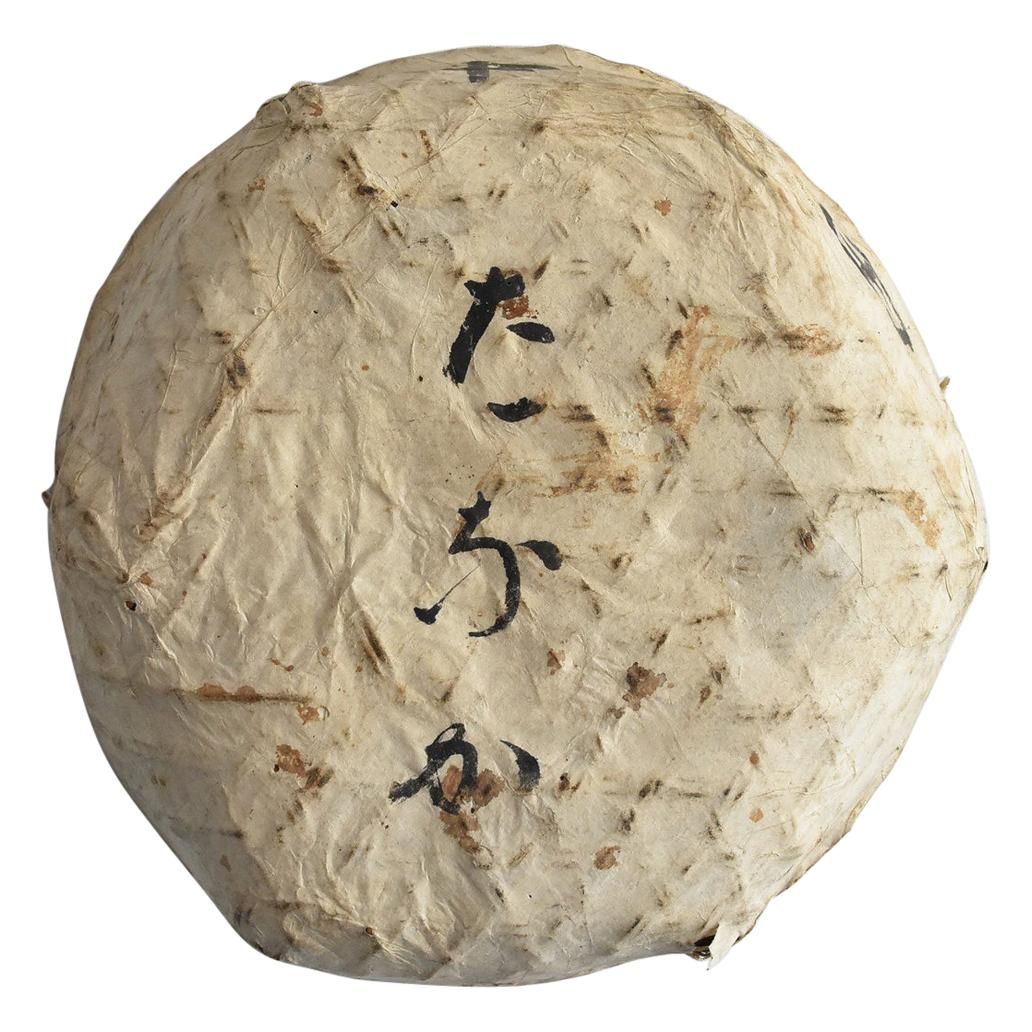 Old Japanese Basket Made of Bamboo and Japanese Paper / Meiji Era Farming Tools