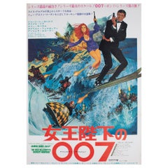 On Her Majesty's Secret Service 1969 Japanese Film Poster, McGinnis & McCarthy