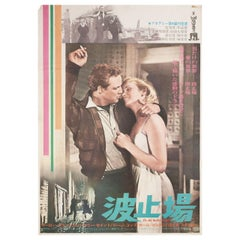 On the Waterfront R1973 Japanese B2 Film Poster