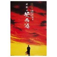 """""""Once Upon a Time in China"""" 1993 Hong Kong Film Poster"""