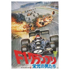 One by One 1976 Japanese B2 Film Poster