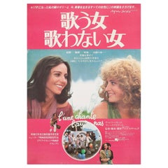 One Sings, the Other Doesn't 1977 Japanese B2 Film Poster