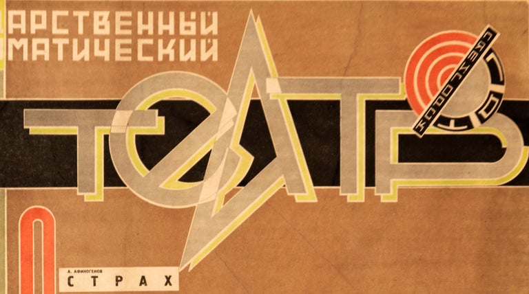 This original constructivist poster designed by the Russian artist F. Lupach in 1932 announces the opening of the state dramatic theatre in Pyatigorsk. Though little is known about Lupach, his use of strong, stylized typography and geometric layout