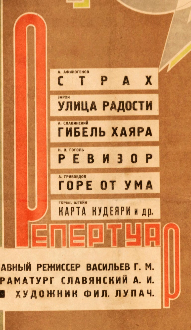 Other Original 1932 Russian Constructivist Typographic Theatre Poster by Lupach For Sale