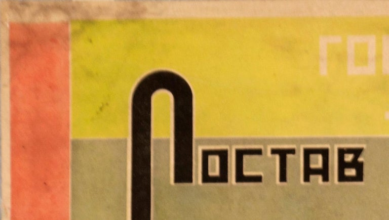 Original 1932 Russian Constructivist Typographic Theatre Poster by Lupach In Good Condition For Sale In Los Gatos, CA