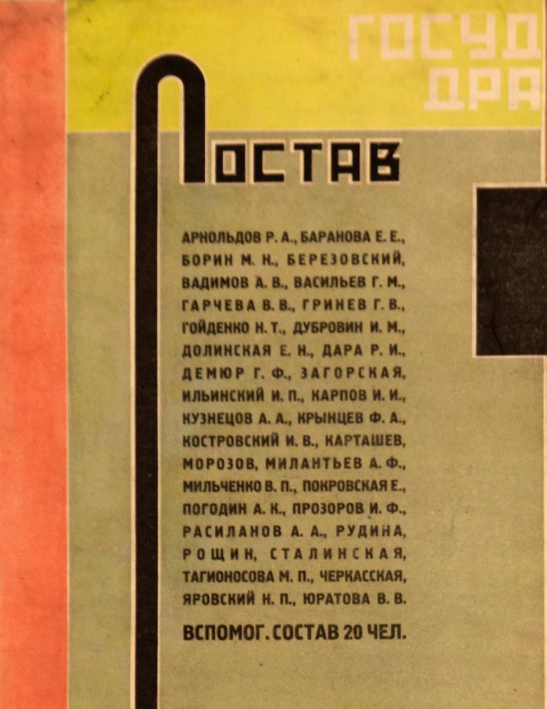 Mid-20th Century Original 1932 Russian Constructivist Typographic Theatre Poster by Lupach For Sale
