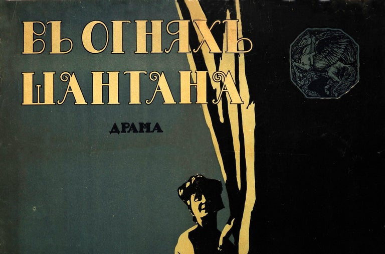 Original antique Soviet movie poster for a silent melodrama In The Flames Of Shantana (v ognyarzh shantana / In The Fire Of Shantana) directed by Boris Chaykovsky. Stunning image featuring a lady standing by a curtain with a lamp post in the