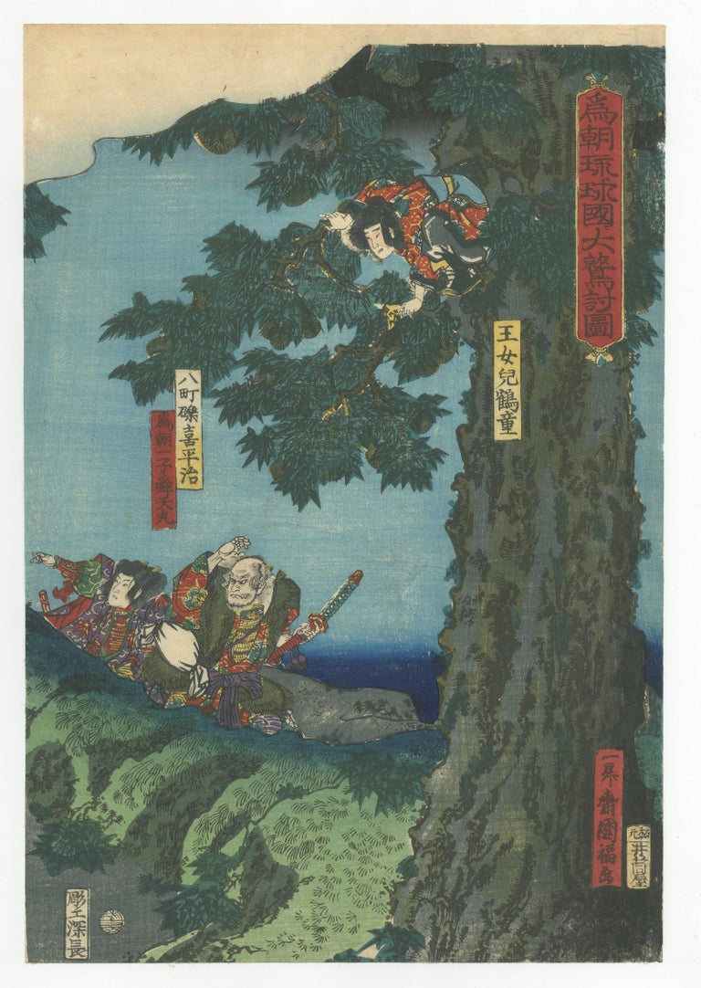 19th Century Original Japanese Woodblock Print, Floating World Art, Samurai, Utagawa Kunifuku For Sale