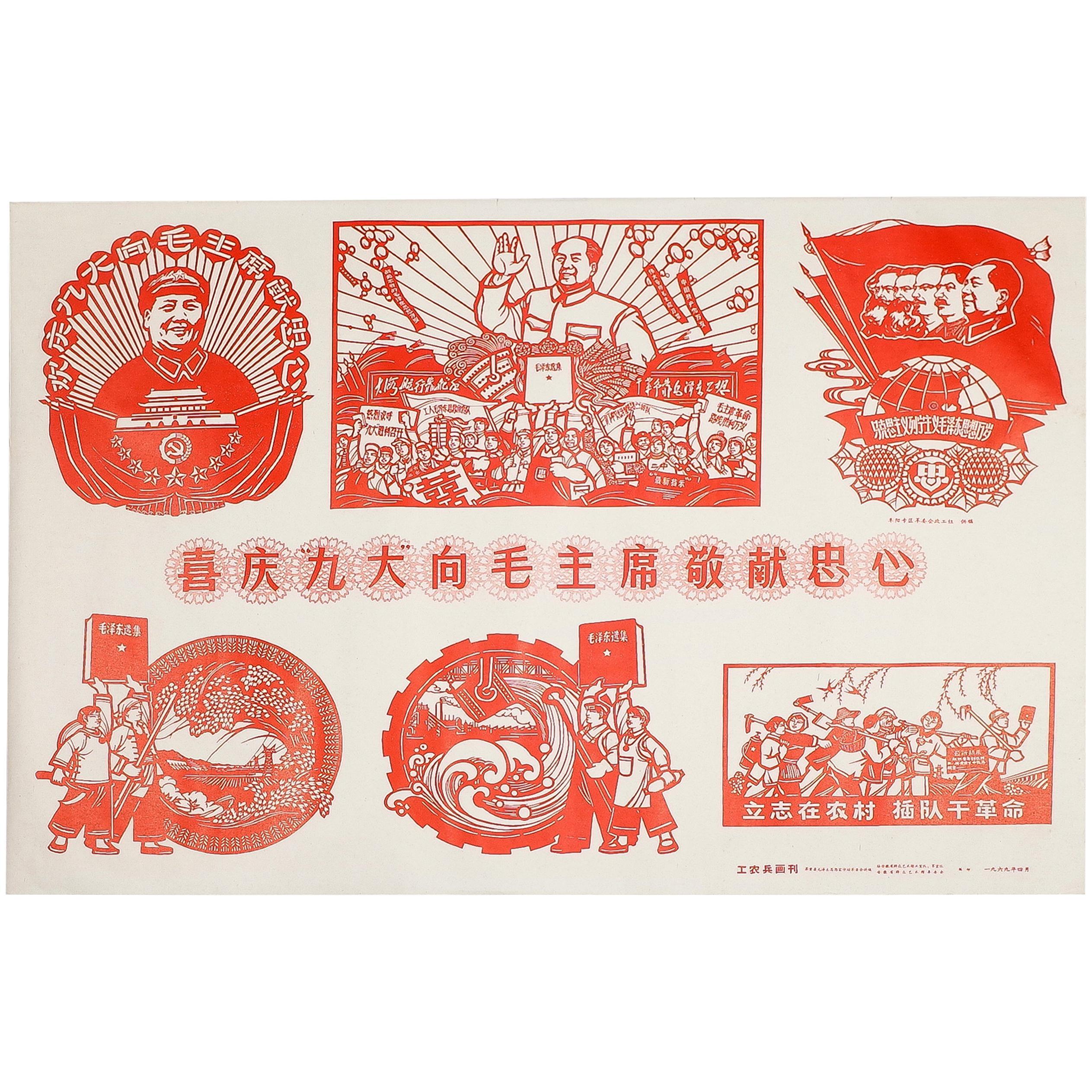 Original Mao Propaganda Poster, 1969