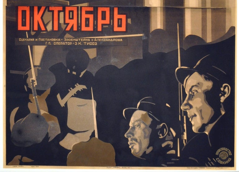 Rare Original Vintage Movie Poster By Ruklevsky For The Eisenstein Film October In Good Condition For Sale In London, GB